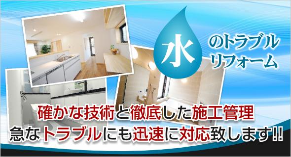 愛知県一宮市の水道工事・水のトラブルなら三谷設備工業