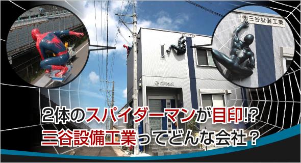 愛知県一宮市の三谷設備工業はスパイダーマンが目印