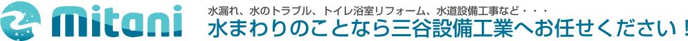 株式会社 三谷設備工業   愛知県一宮市の給排水設備・空調設備・下水道・水まわり工事